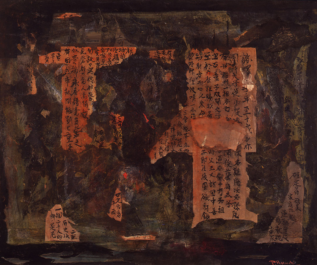 Paper collage. Black background, Japanese text written on red paper. Greenish brownish paper in between the red and black paper.